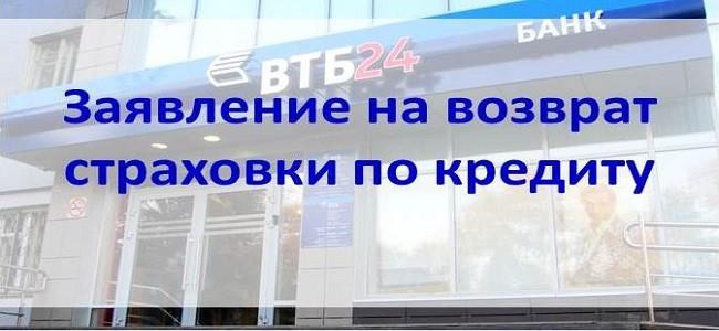 Заявление на возврат страховки по кредиту в ВТБ 24 - образец заполнения