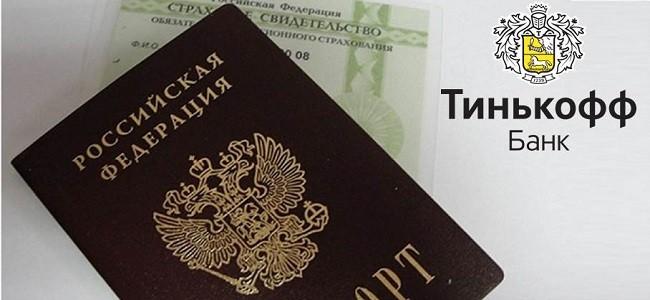 Кредитная карта Тинькофф - требования к заемщику