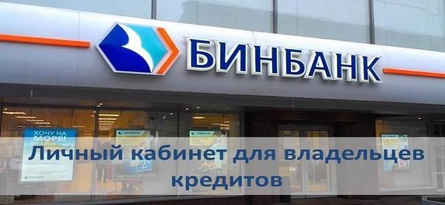 Личный кабинет Бинбанка для держателей кредитных карт - вход и использование