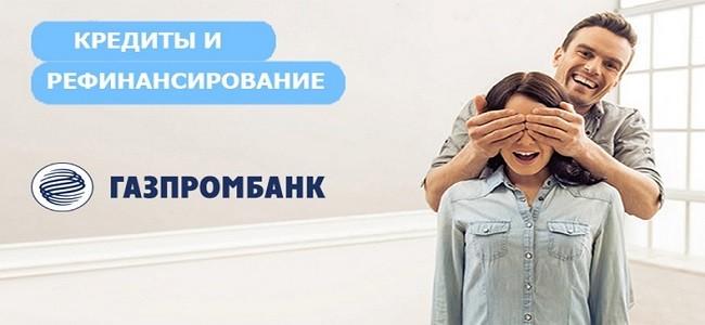 Рефинансирование кредита в Газпромбанке для физических лиц