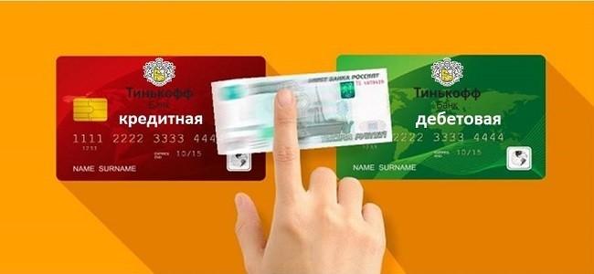Перевод с кредитной на дебетовую карту Тинькофф