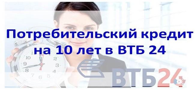 Кредит на 10 лет в ВТБ 24
