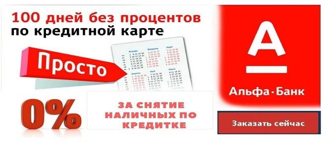 """Комиссия за снятие наличных с кредитной карты Альфа Банка """"100 дней без процентов"""""""