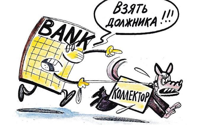 Банк продал долг коллекторам: что делать должнику в этой ситуации