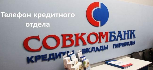 Номер телефона кредитного отдела Совкомбанка