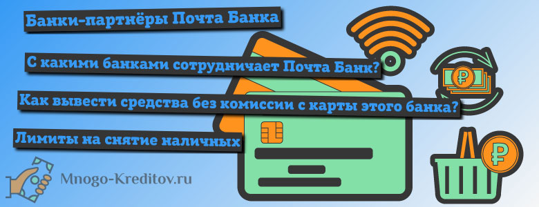 Банки-партнёры Почта Банка для снятия наличных без комиссии