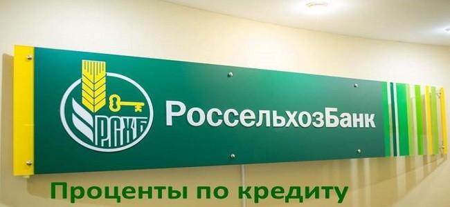 Процентная ставка по потребительскому кредиту в Россельхозбанке