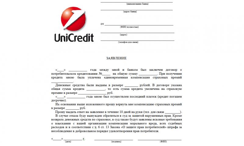 Как вернуть страховку по кредиту Юникредит Банка