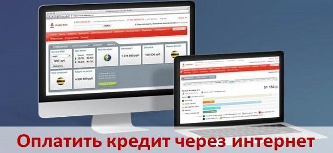 Оплата кредита онлайн в Альфа Банке по номеру договора