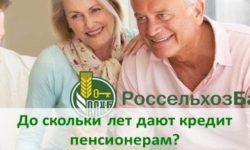 До какого возраста пенсионерам дают кредит в Россельхозбанке