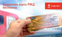 Карта РЖД Бонус Альфа-Банк, условия