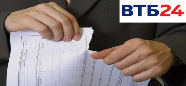 Как отказаться от страховки по кредиту в ВТБ 24 - если кредит уже взят