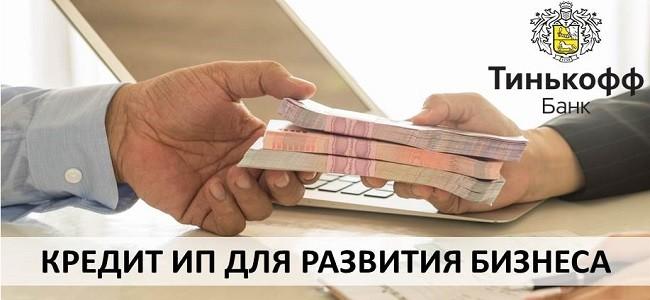 Кредит для ИП на развитие бизнеса в Тинькофф Банке