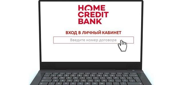 Хоум Кредит Банк: вход в личный кабинет по номеру договора