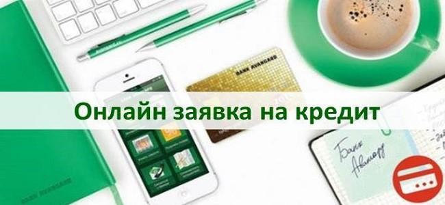 Взять кредит в банке Авангард без справок о доходах - онлайн заявка