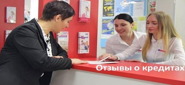 Отзывы клиентов по кредитам в Почта Банке