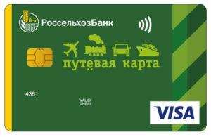 Как пользоваться кредитной картой Россельхозбанка