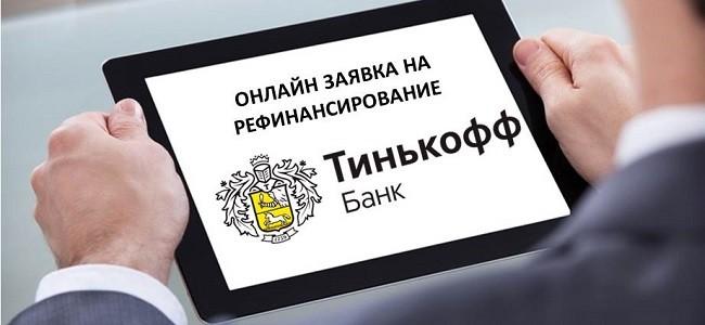 Рефинансирование в Тинькофф Банке - онлайн заявка