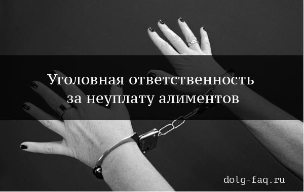 Уголовная ответственность за неуплату алиментов в России в 2019 году – как привлечь злостного неплательщика за уклонение?