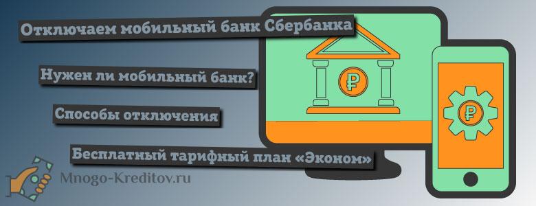 Как отключить мобильный банк от Сбербанка самостоятельно - пошаговая инструкция