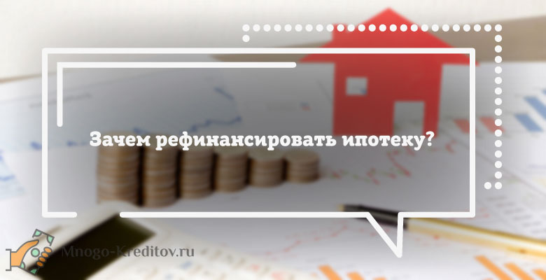 Рефинансирование ипотеки - самые выгодные банковские предложения