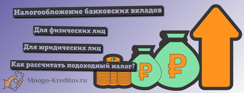 Налогообложение вкладов физических лиц в 2019 году — investim.info