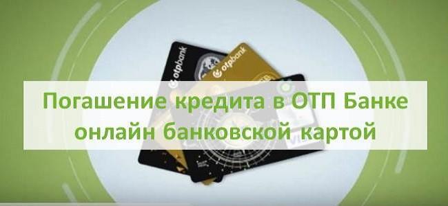 Заплатить кредит ОТП Банк через интернет с банковской карты