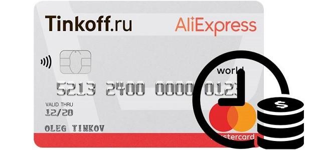 Оплатить кредит с карты Тинькофф