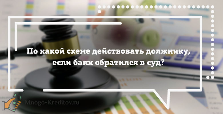 суд по неуплате кредита что делать россельхозбанк кредит магнитогорск