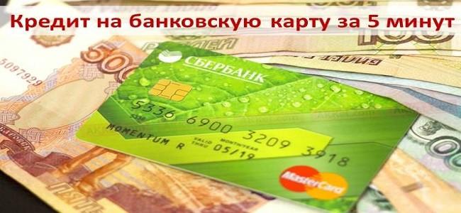 Кредит за 5 минут онлайн на карту Сбербанка