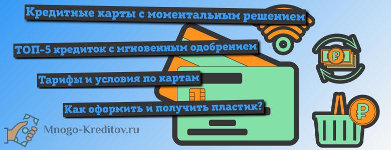 ТОП-5 кредитных карт с моментальным решением онлайн