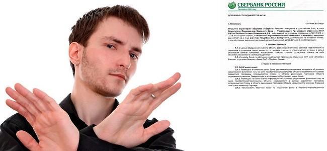 Можно ли отказаться от кредита в Сбербанке после подписания договора