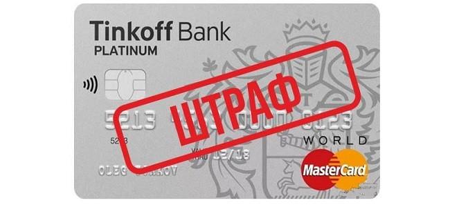 Штраф за просрочку по кредитной карте Тинькофф