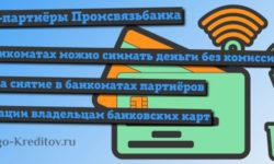 Промсвязьбанк - банки партнёры для снятия наличных без комиссии