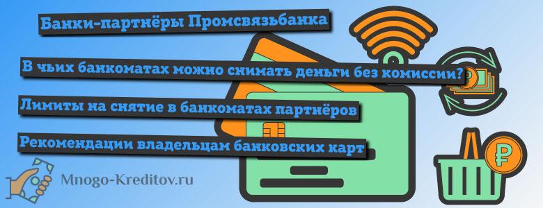 Банки-партнеры Промсвязьбанка — Где снять деньги с карты Промсвязьбанка без комиссии