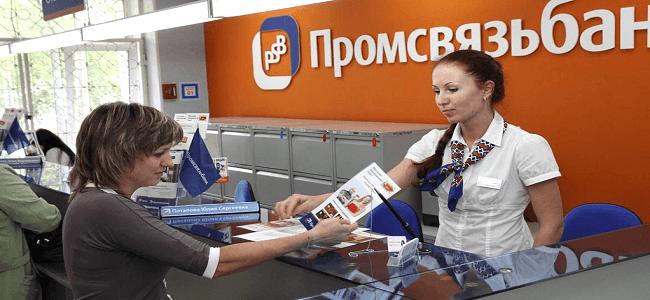 Взять кредит в Промсвязьбанке - онлайн заявка без справок и поручителей