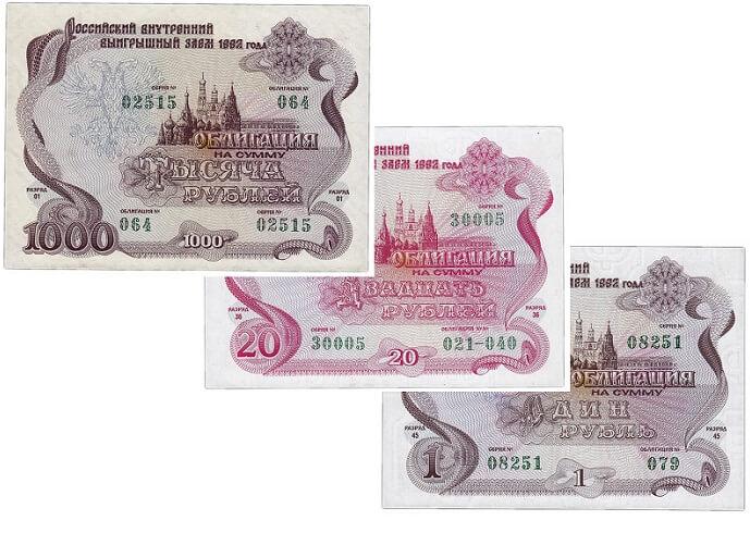 Российский внутренний выигрышный заем 1992 года: ситуация на сегодня