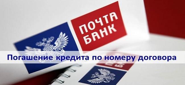 Почта Банк - оплата кредита по номеру договора
