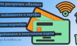 Карта рассрочки Халва от Совкомбанка - обзор карты