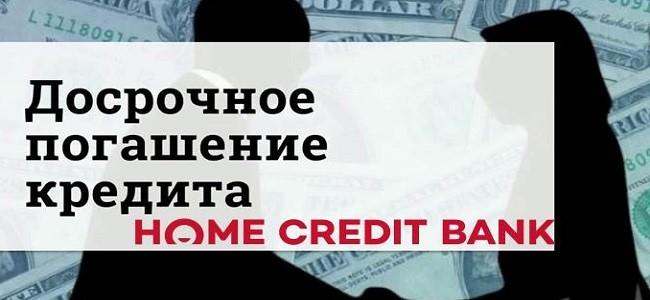 Частичное досрочное погашение кредита в Хоум Кредит Банке