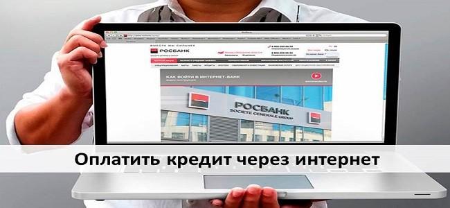 Погашение кредита в Росбанке онлайн