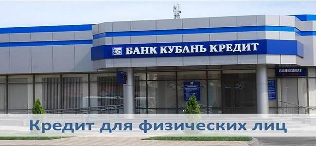 Кредит для физических лиц в Кубань Кредит банке