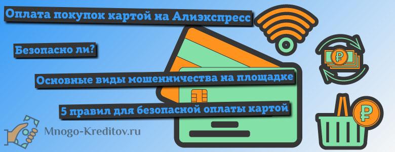 Безопасно ли оплачивать банковской картой на Алиэкспресс?