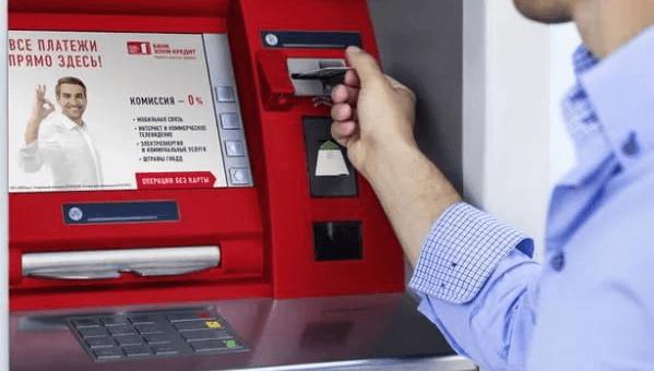 В каких банкоматах можно снять деньги без комиссии с карты Хоум Кредит