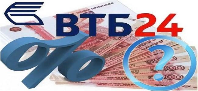 Кредит в ВТБ 24 - условия