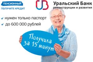 Взять кредит в Уральском Банке Реконструкции и Развития