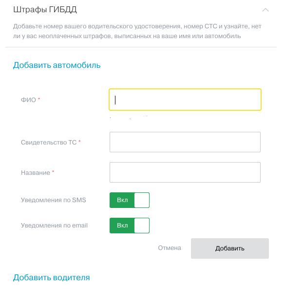 Оплата штрафов ГИБДД в Тинькофф Банке — онлайн