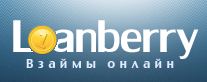 Сервис онлайн займов Loanberry — обзор и отзывы