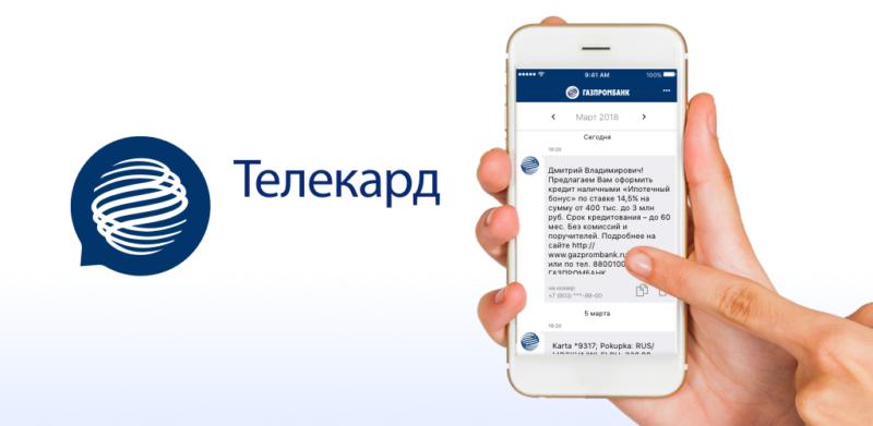 Как перевести деньги на телефон с карты Газпромбанка