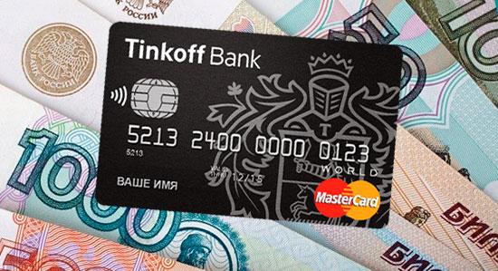 Кредит наличными в банке Тинькофф — онлайн заявка